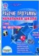 Начальная школа 2 кл. УМК Школа России. Рабочие программы
